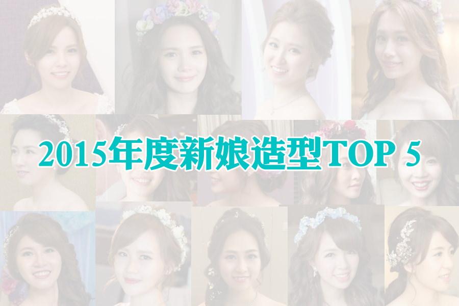 [婚禮懶人包] 新娘造型精選│2015年度最受歡迎的熱門新娘造型推薦TOP 5