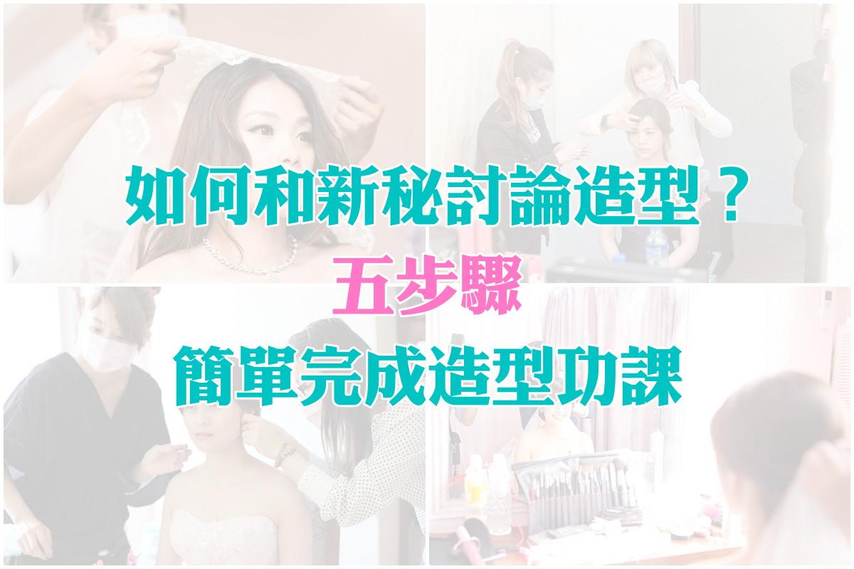 婚宴造型│婚禮懶人包│新秘Yuki│造型溝通│造型討論