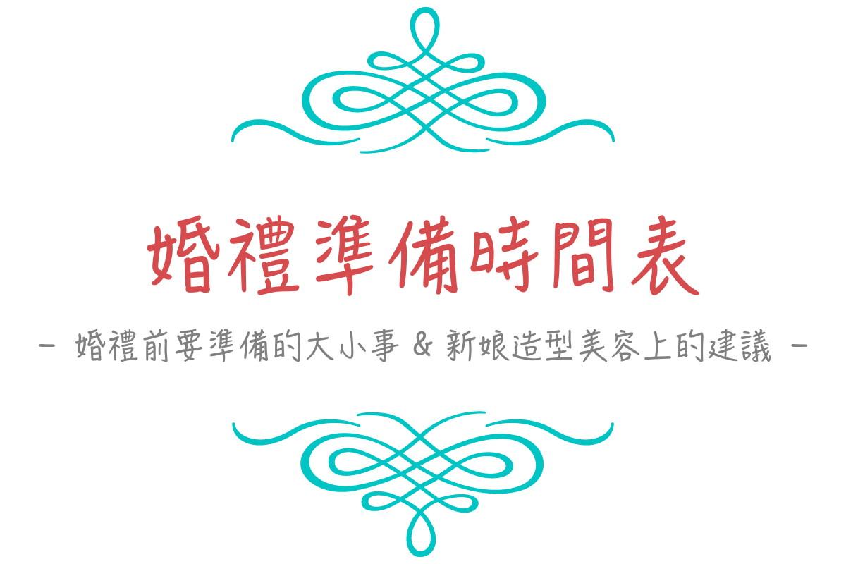 [婚禮懶人包] 婚禮籌備時間表~婚禮前要準備的事與新娘造型美容上的建議