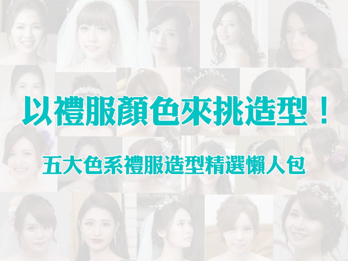 [新娘造型懶人包] 新秘Yuki專業推薦-五大色系禮服新娘造型