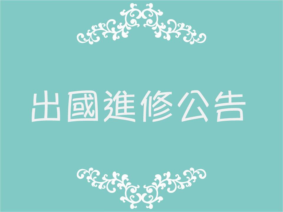 新秘YUKI出國進修公告