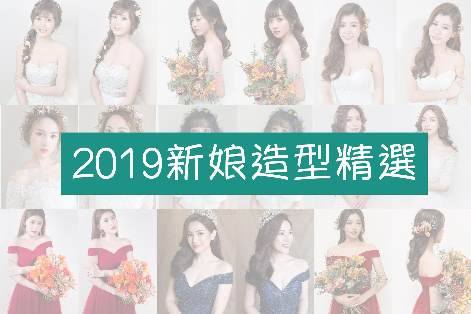 [婚禮新娘髮型懶人包] 2021年新娘造型TOP5