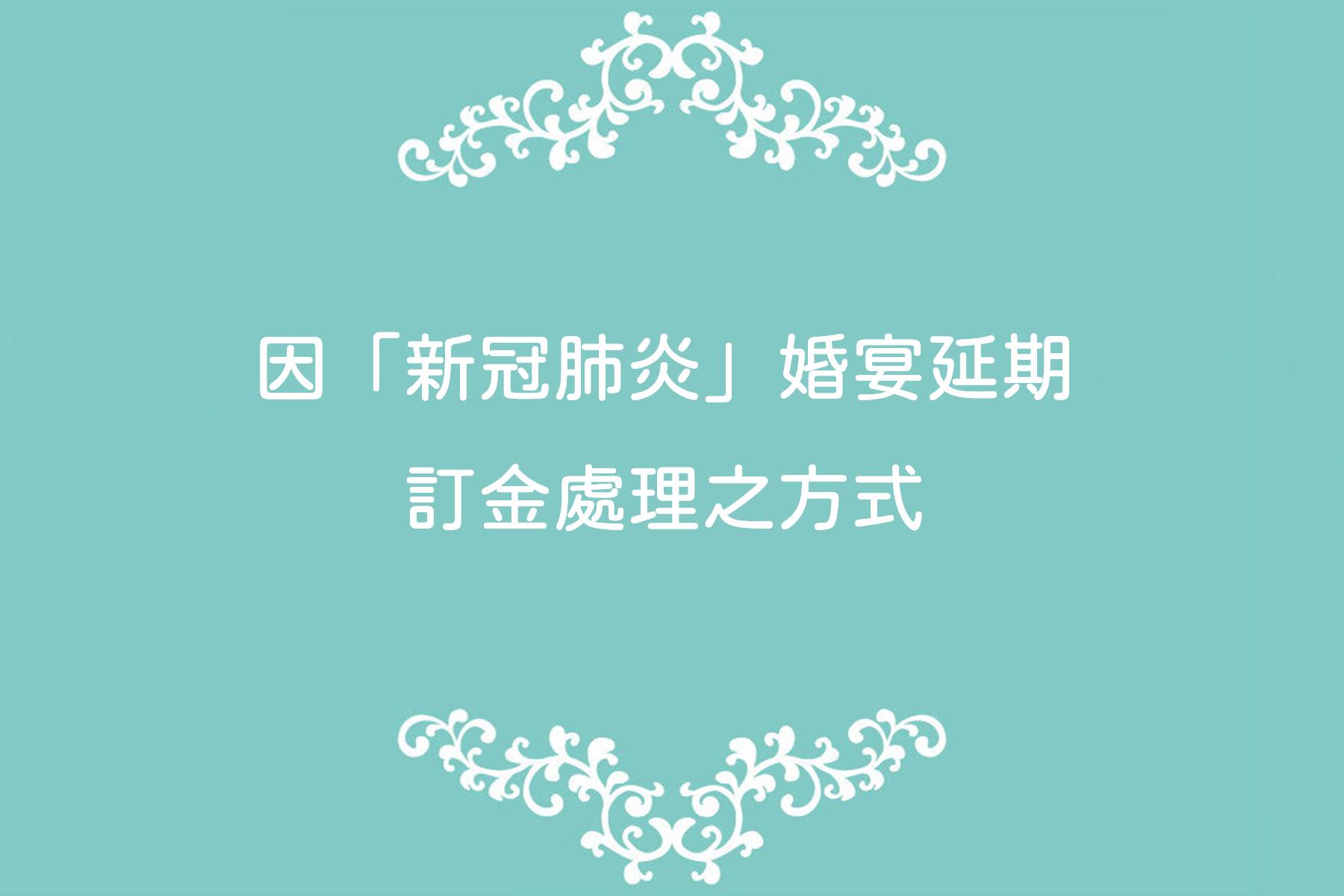因「新冠肺炎」婚宴延期或取消,新秘訂金處理之方式