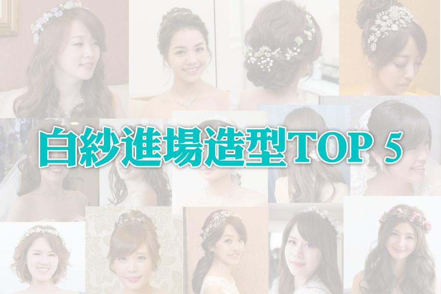 [婚禮懶人包] 新娘造型精選│備受新娘喜愛的白紗進場造型推薦TOP 5